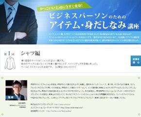 日立ソリューションズシャツ編