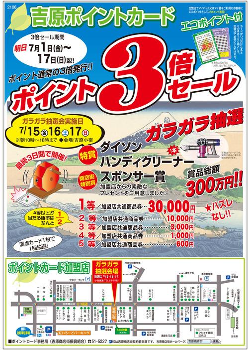 吉原商店街ポイント3倍セール2016夏