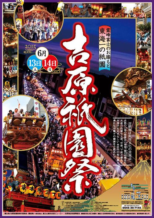 吉原祇園祭2015