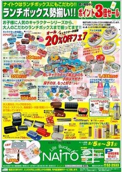 2012_3-内-決1edt