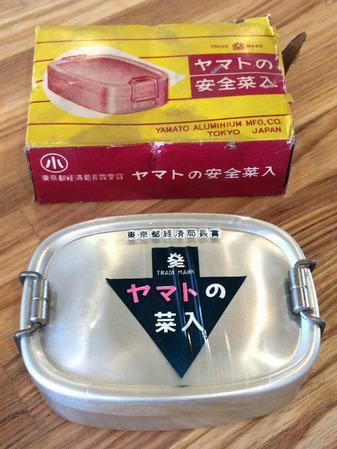 ヤマトの安全菜入