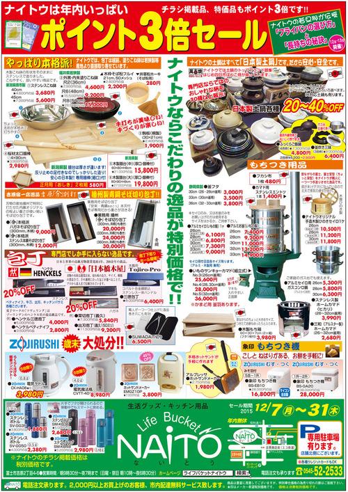 内藤金物店2015冬チラシ1