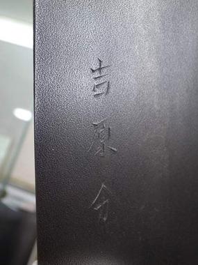 吉原ヤマカそば包丁(青鋼)刻印