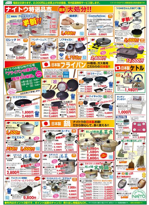 内藤金物店2015冬チラシ2