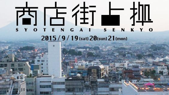 商店街占拠2015-001
