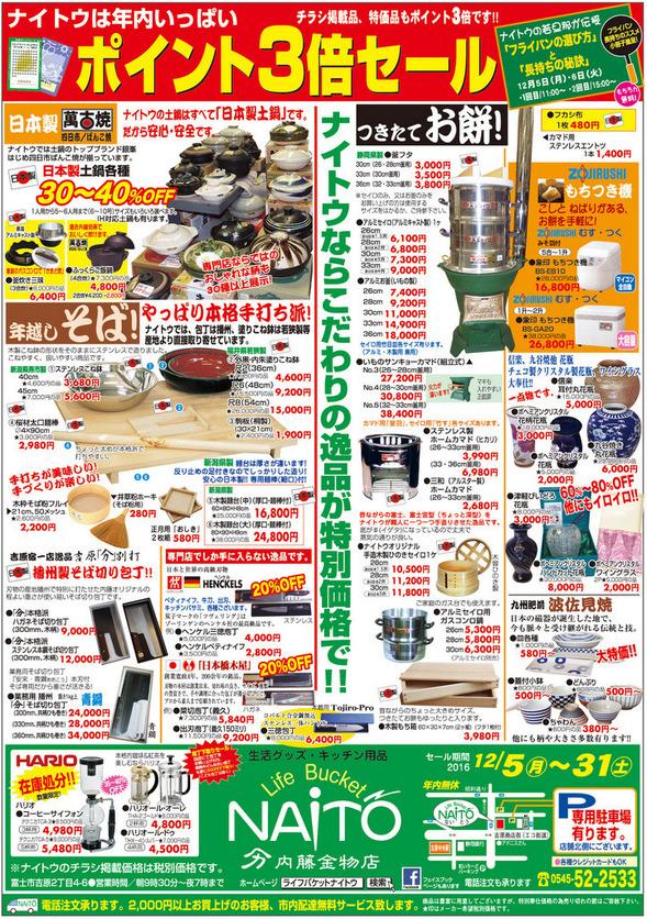 2016内藤金物店sale1