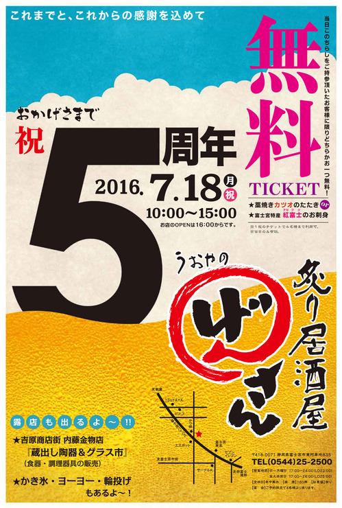 げんさん富士宮店5周年