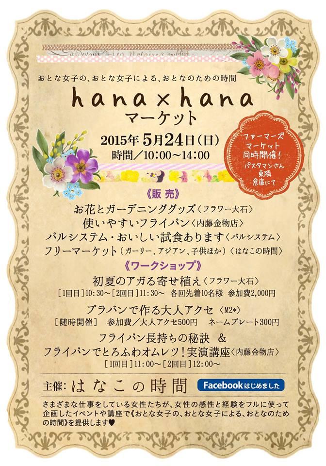 20150524hanaxhanaマーケット