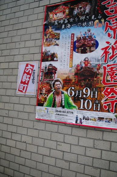 吉原祇園祭2012ここより六軒町