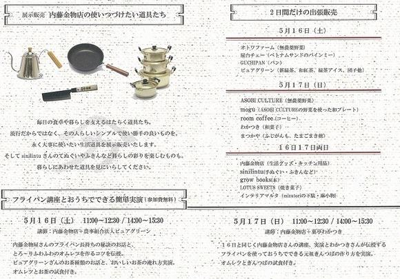 キト暮ラスカ内藤金物店