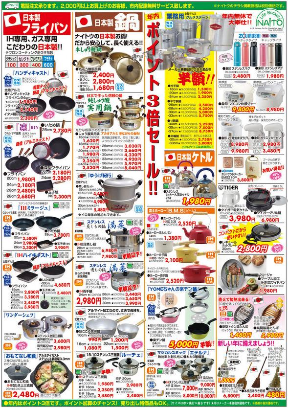 2016内藤金物店sale2