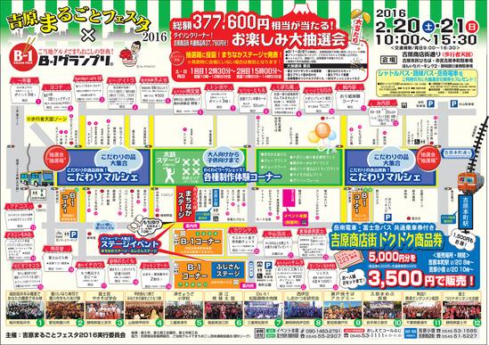 吉原まるごとフェスタ2016マップ