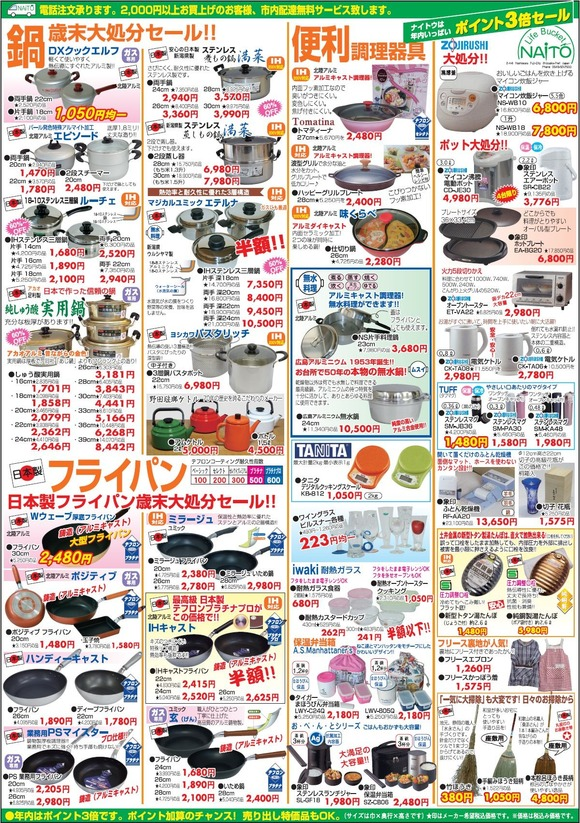 内藤金物店2012歳末セール