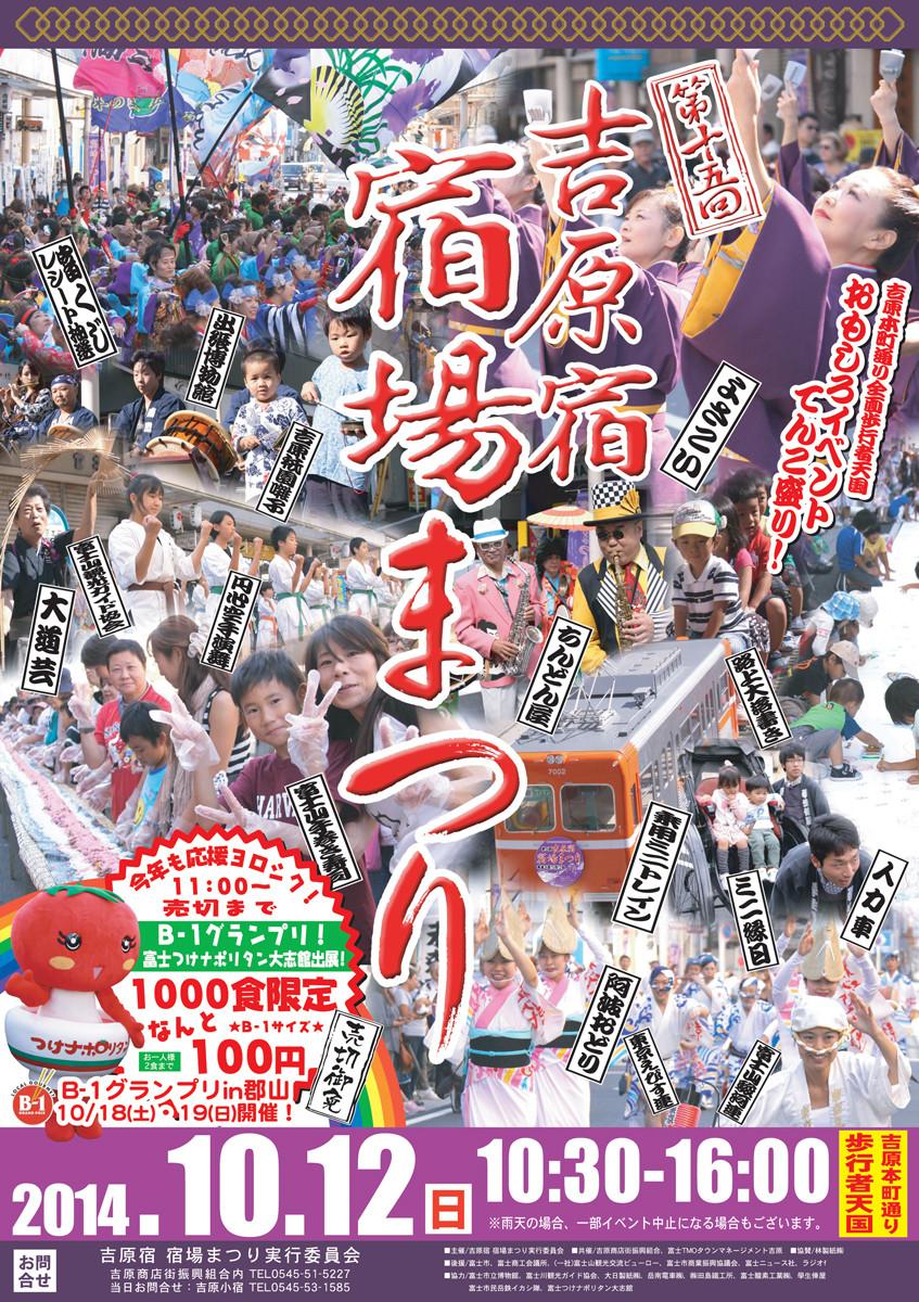 吉原宿宿場まつり2014