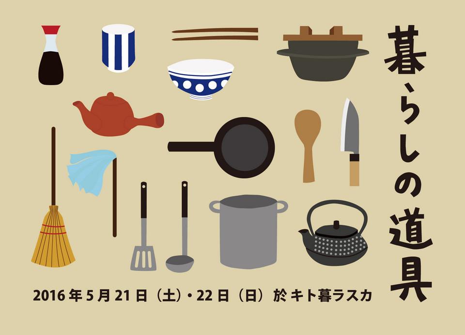キト暮ラスカ暮らしの道具