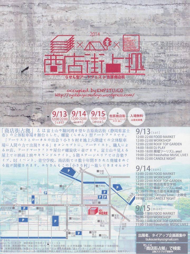 商店街占拠2014プログラム