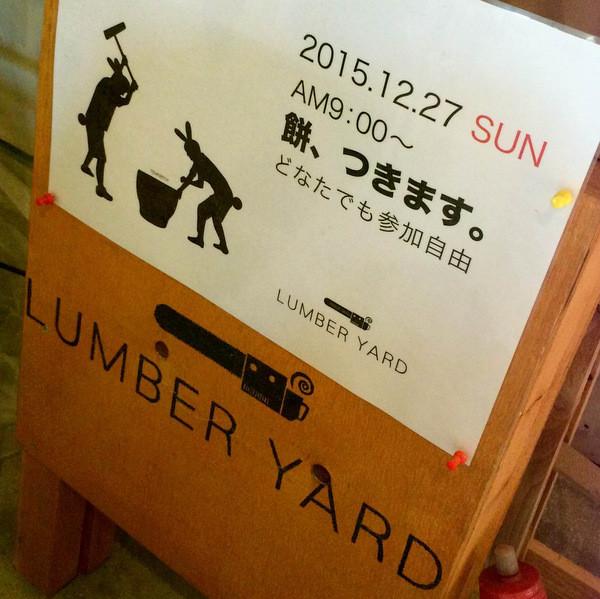 LumberYard餅つき