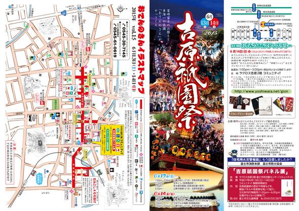 吉原祇園祭イラストマップ2015表