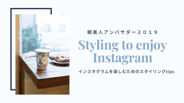Styling to enjoy Instagram