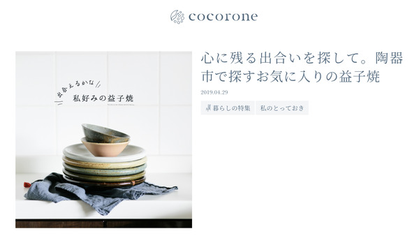 cocorone-mashiko