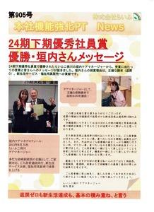 PT NEWS905