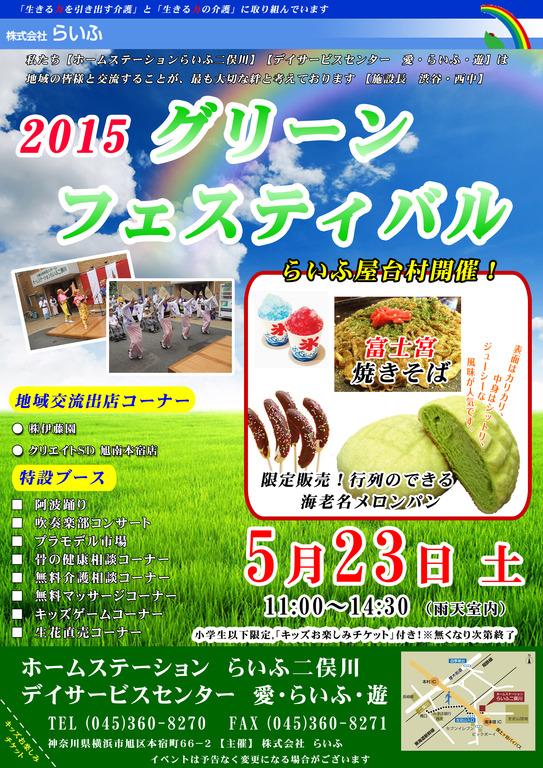 グリーンフェスティバル2015