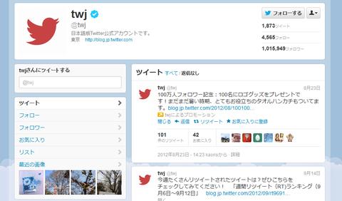 Twitter日本語公式