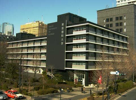 東京理科大学(九段校舎)