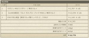 M9A1購入画面
