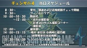 5.予定表