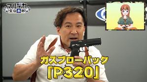 マルイ,P320