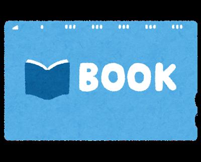 book_tosyo_card