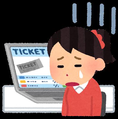 ticket_sad_woman