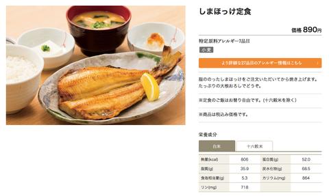 yayaoiken_shimahokke