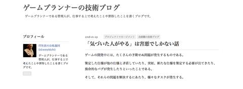 blog_game