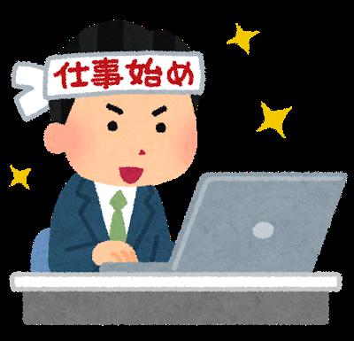 shigotohajime_man_good