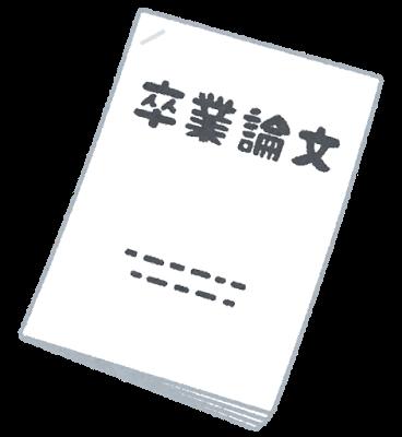 document_sotsugyou_ronbun_taba