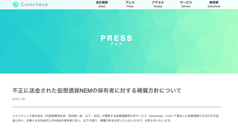 coincheck_press