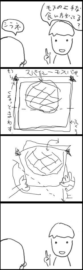 kamisure_mos_03
