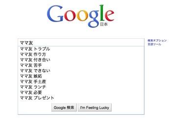 ママ友検索結果 (2)