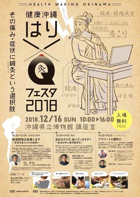 健康沖縄はりQフェスタ2018