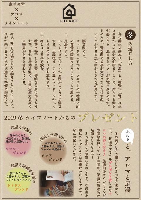 2019 冬 足湯プレゼント アウトライン化