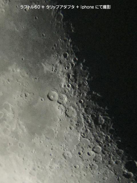 ad2_moon4