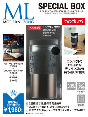 BODUM_width308