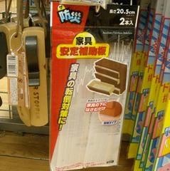 100円地震対策3