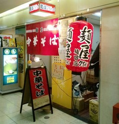 麺屋7.5Hz1