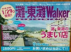 東灘Walker4