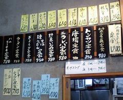 きくや食堂3