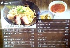 麺屋 雀2