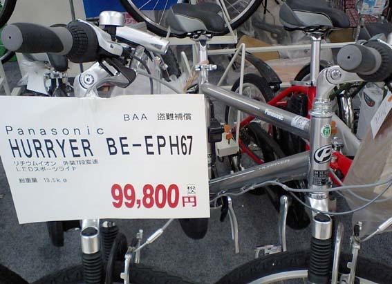 ... 電動自転車『ハリヤ』:はっし